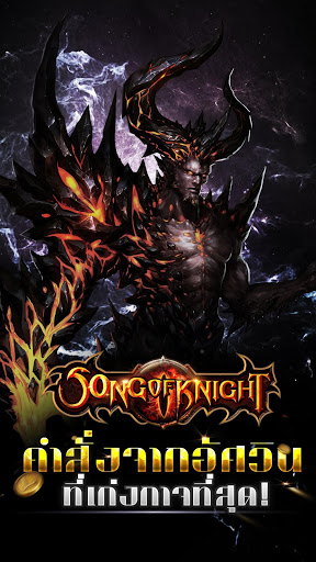 Song of Knight - TH