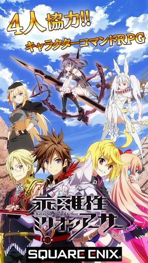 Kai-ri-Sei Million Arthur japan v5.1.2 Mod Apk