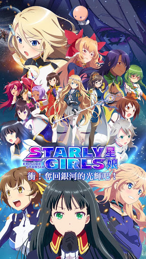STARLY GIRLS 星娘