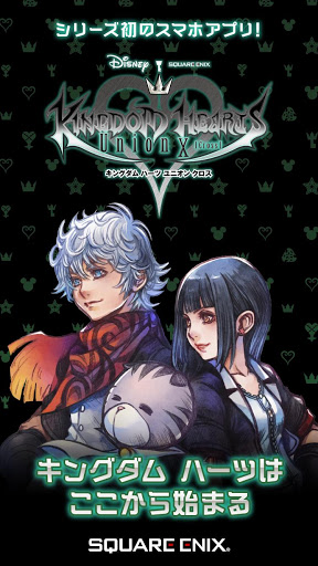 KINGDOM HEARTS Union χ [Cross] v 2.0.0 Mod Apk