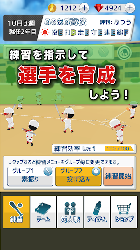Koshien - High School Baseball