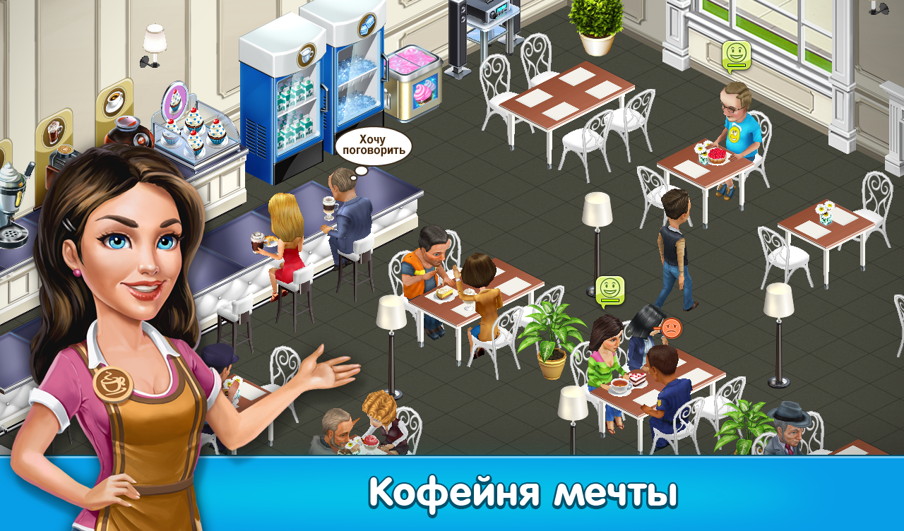 Coffee Shop Cafe Business Sim1