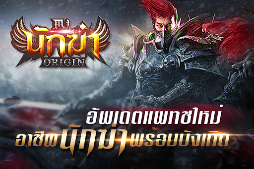 MU Origin-TH Apk v12 0 1 Моd (Speed x3 0 & More) | ApkDlMod