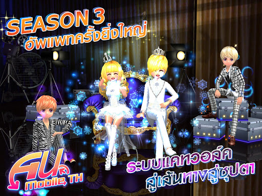 Love & Dance:Au Mobile Season3