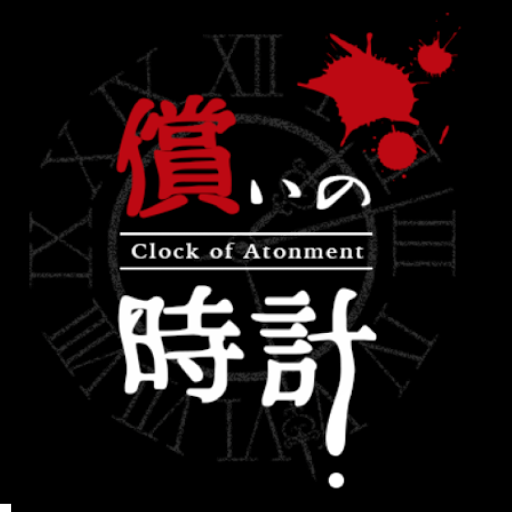 Clock of Atonement