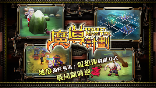 Project Magitek 魔導計劃